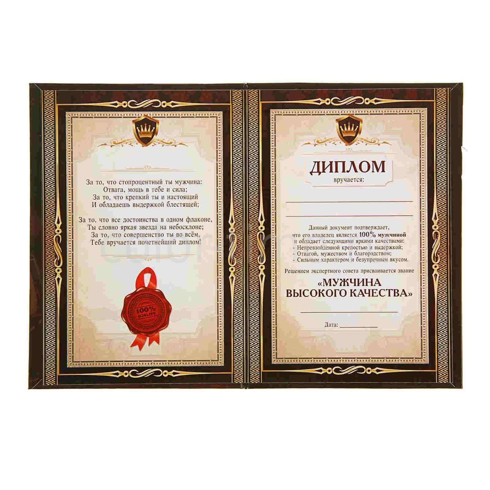 Печать грамот и дипломов для мужа в Москве | фото 7