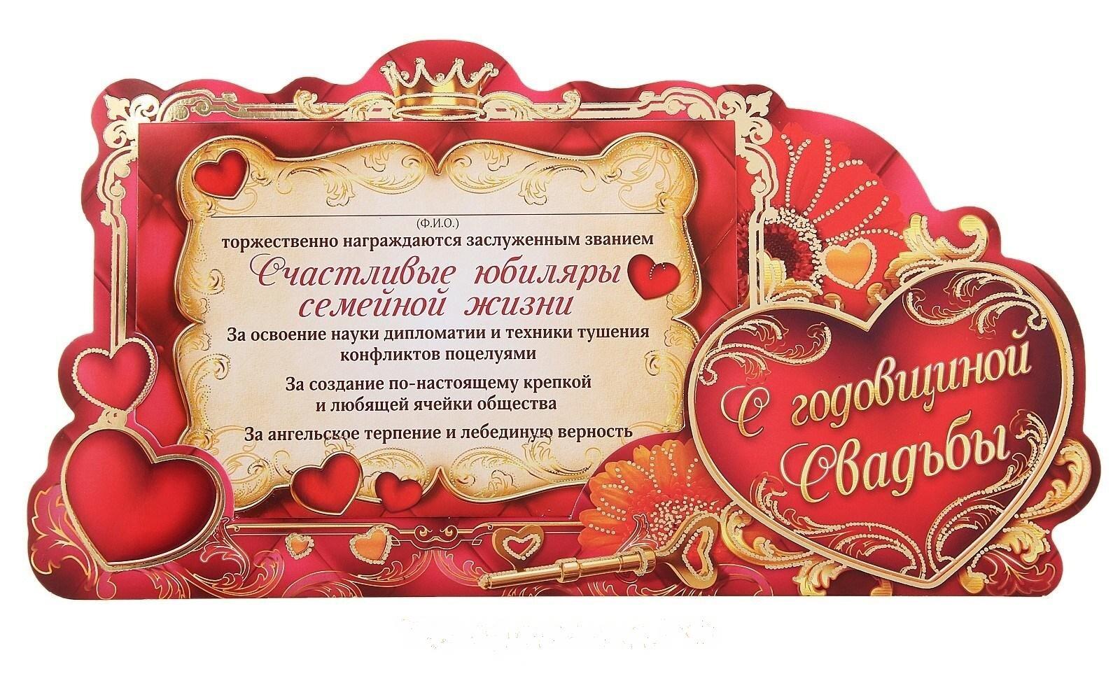 Печать грамот и дипломов для рубиновой свадьбы в Москве   фото 2