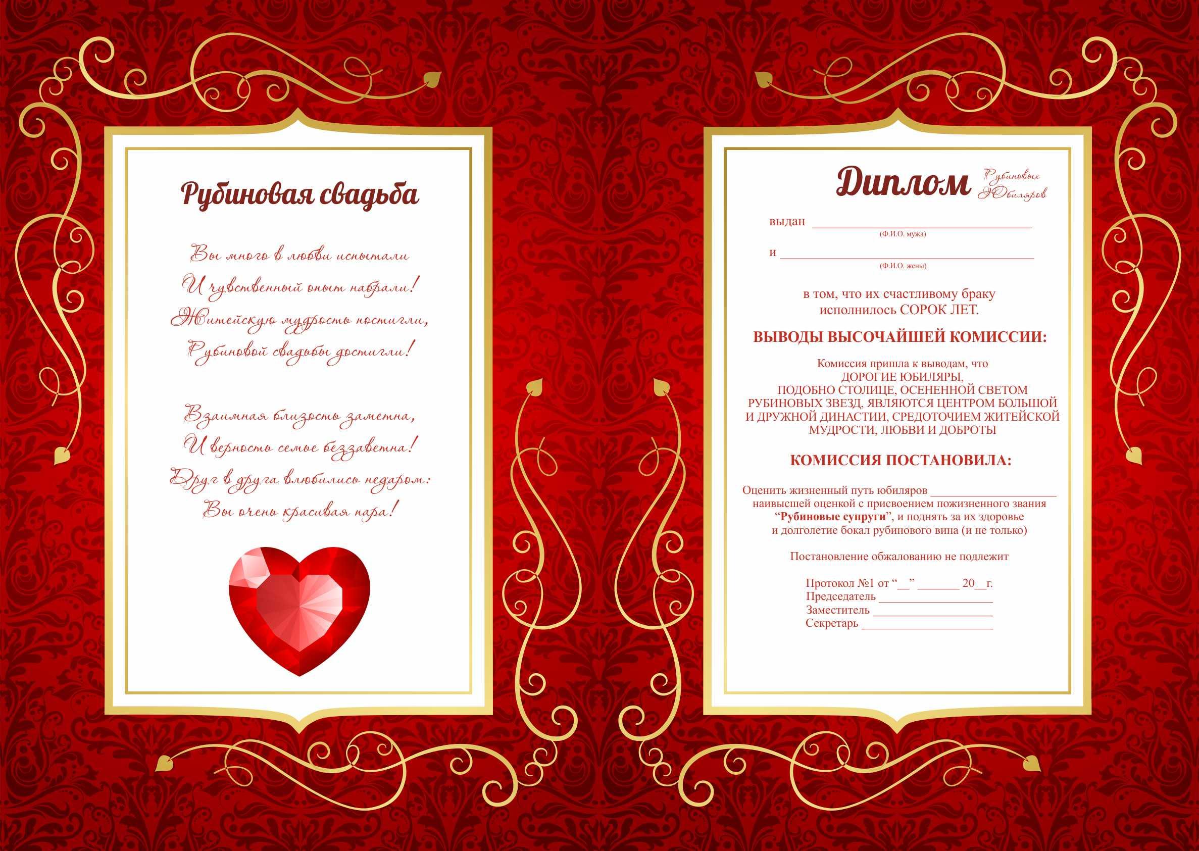 Печать грамот и дипломов для рубиновой свадьбы в Москве   фото 3