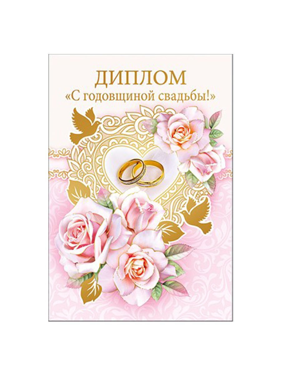 Печать грамот и дипломов для рубиновой свадьбы в Москве   фото 5