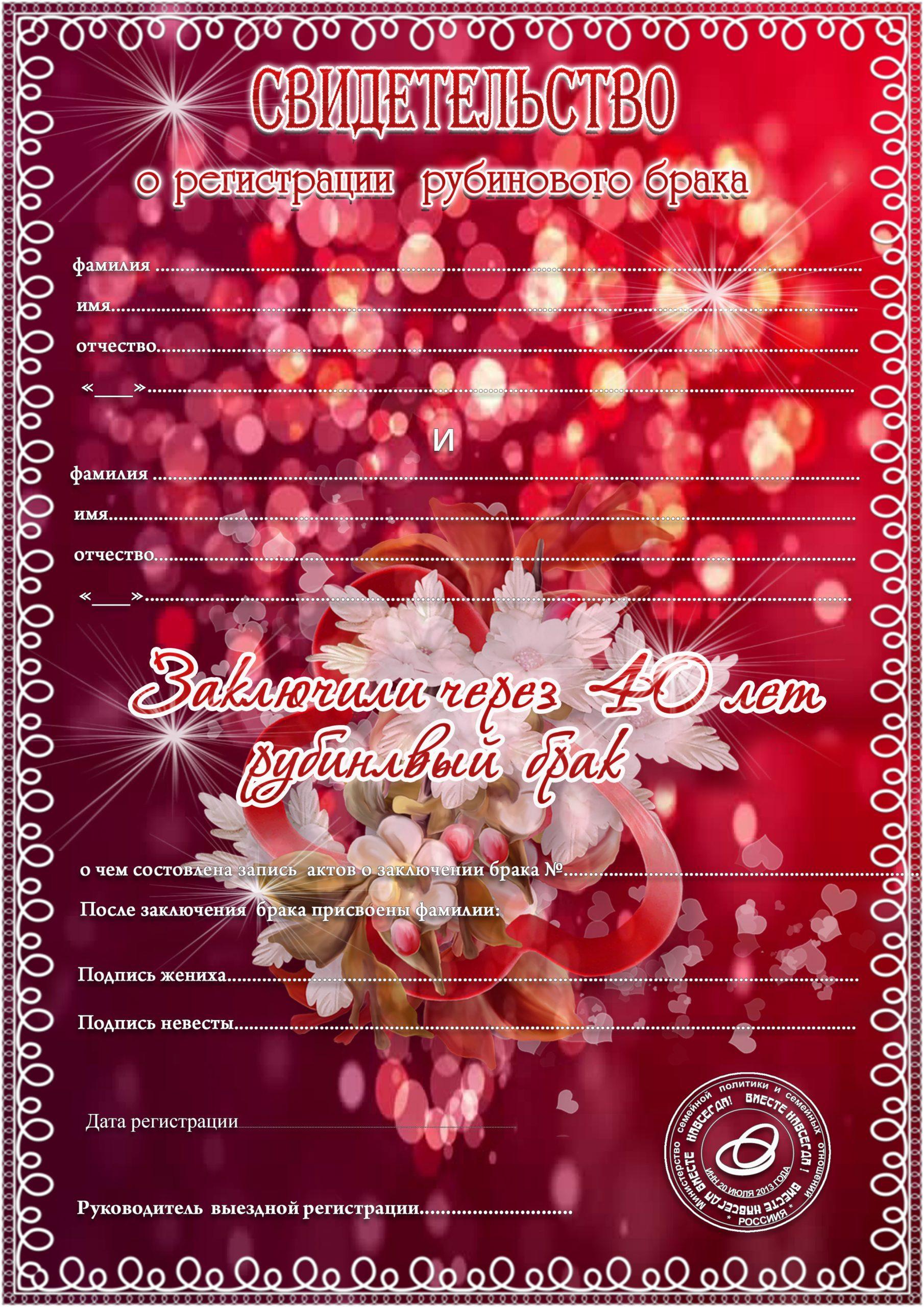Печать грамот и дипломов для рубиновой свадьбы в Москве   фото 1