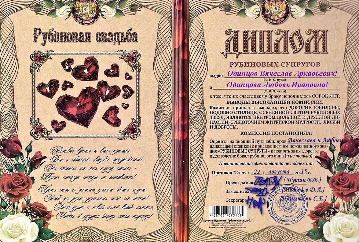 Печать грамот и дипломов для рубиновой свадьбы в Москве   фото 8