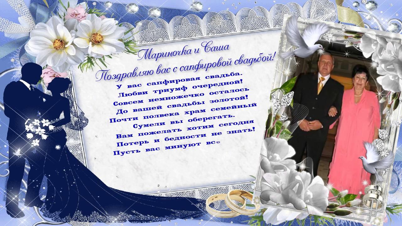 Печать грамот и дипломов для сапфировой свадьбы в Москве | фото 8
