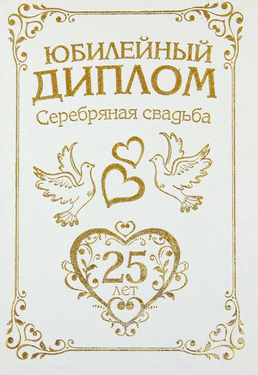 Печать грамот и дипломов для серебрянной свадьбы 25 лет в Москве | фото 2