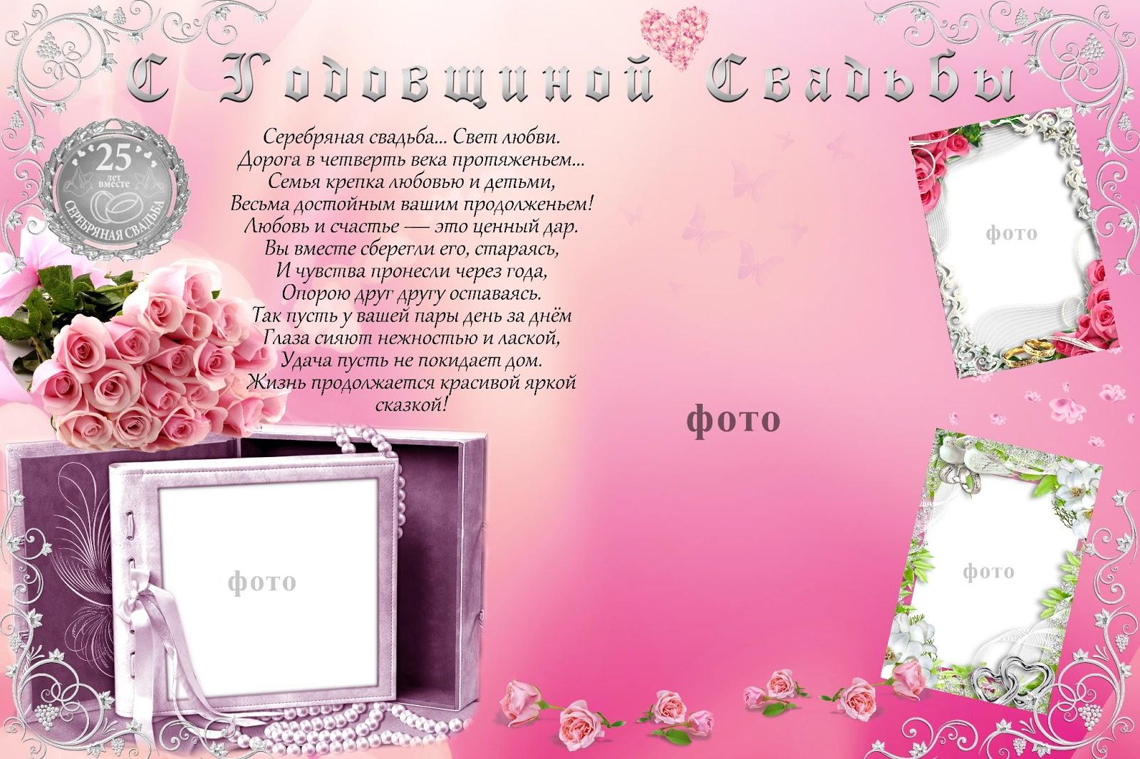 Печать грамот и дипломов для серебрянной свадьбы 25 лет в Москве | фото 3