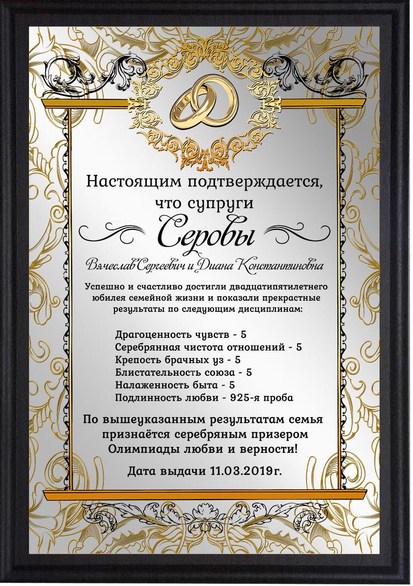 Печать грамот и дипломов для серебрянной свадьбы 25 лет в Москве | фото 4