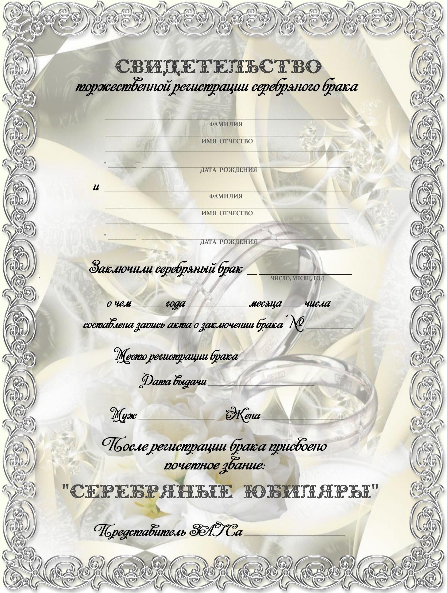 Печать грамот и дипломов для серебрянной свадьбы 25 лет в Москве | фото 5