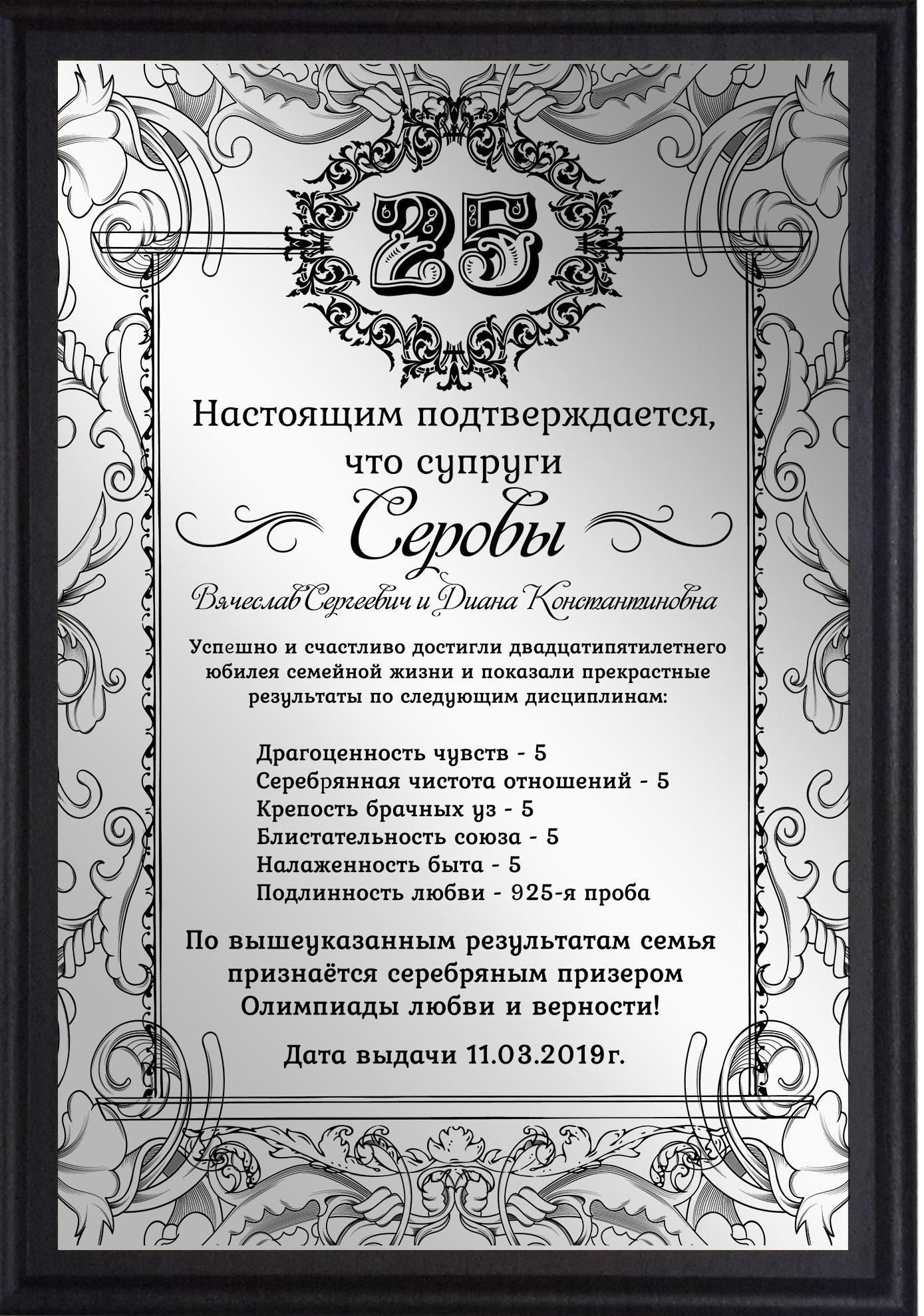 Печать грамот и дипломов для серебрянной свадьбы 25 лет в Москве | фото 6