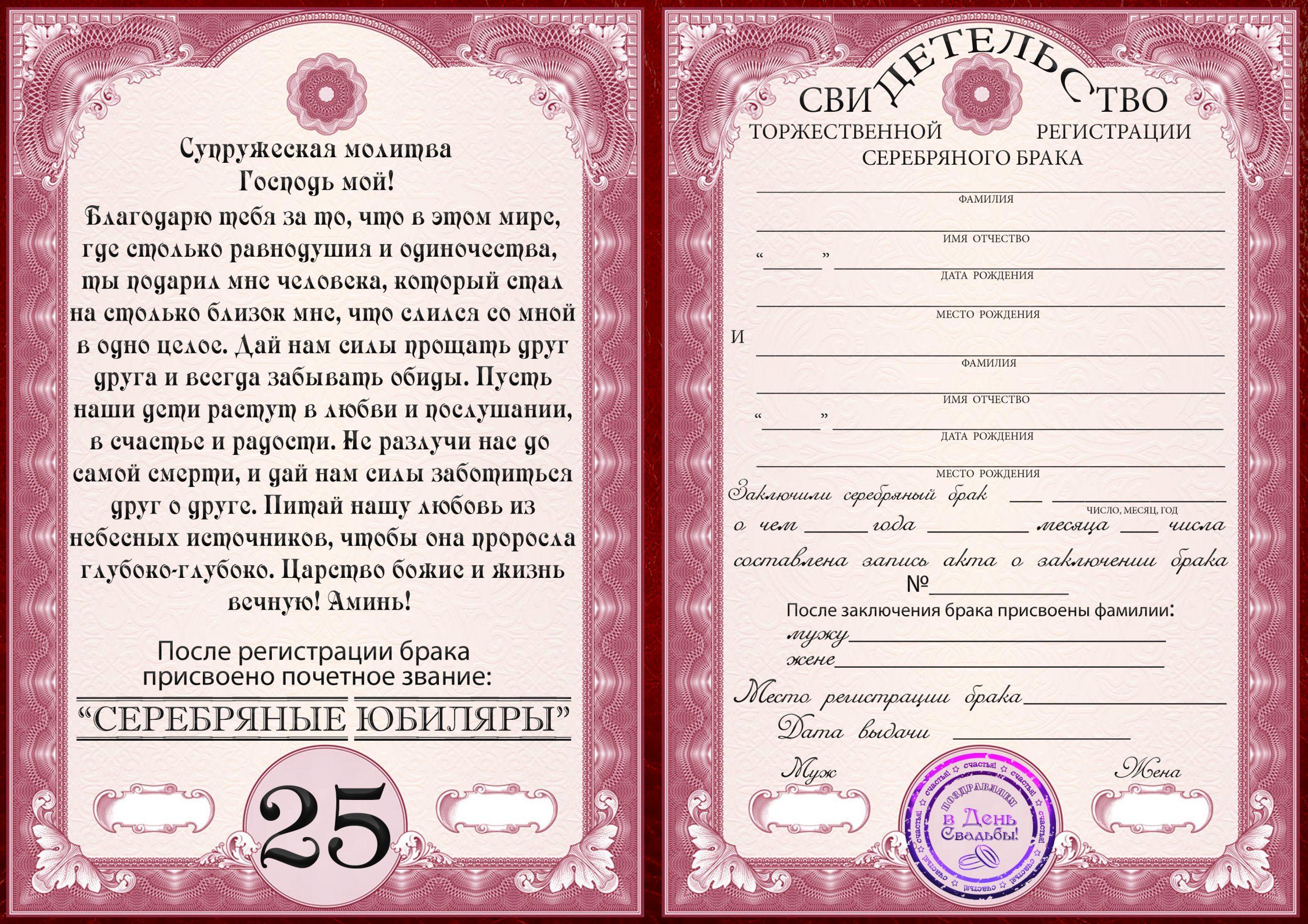 Печать грамот и дипломов для серебрянной свадьбы 25 лет в Москве | фото 7