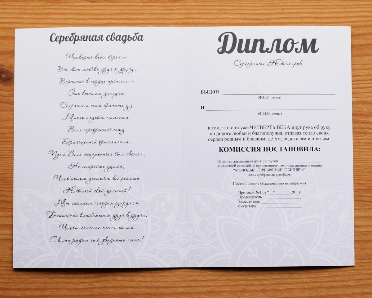 Печать грамот и дипломов для серебрянной свадьбы 25 лет в Москве | фото 8