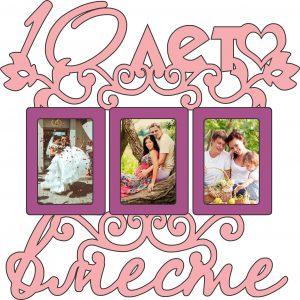 Печать грамот и дипломов для свадьбы 10 лет