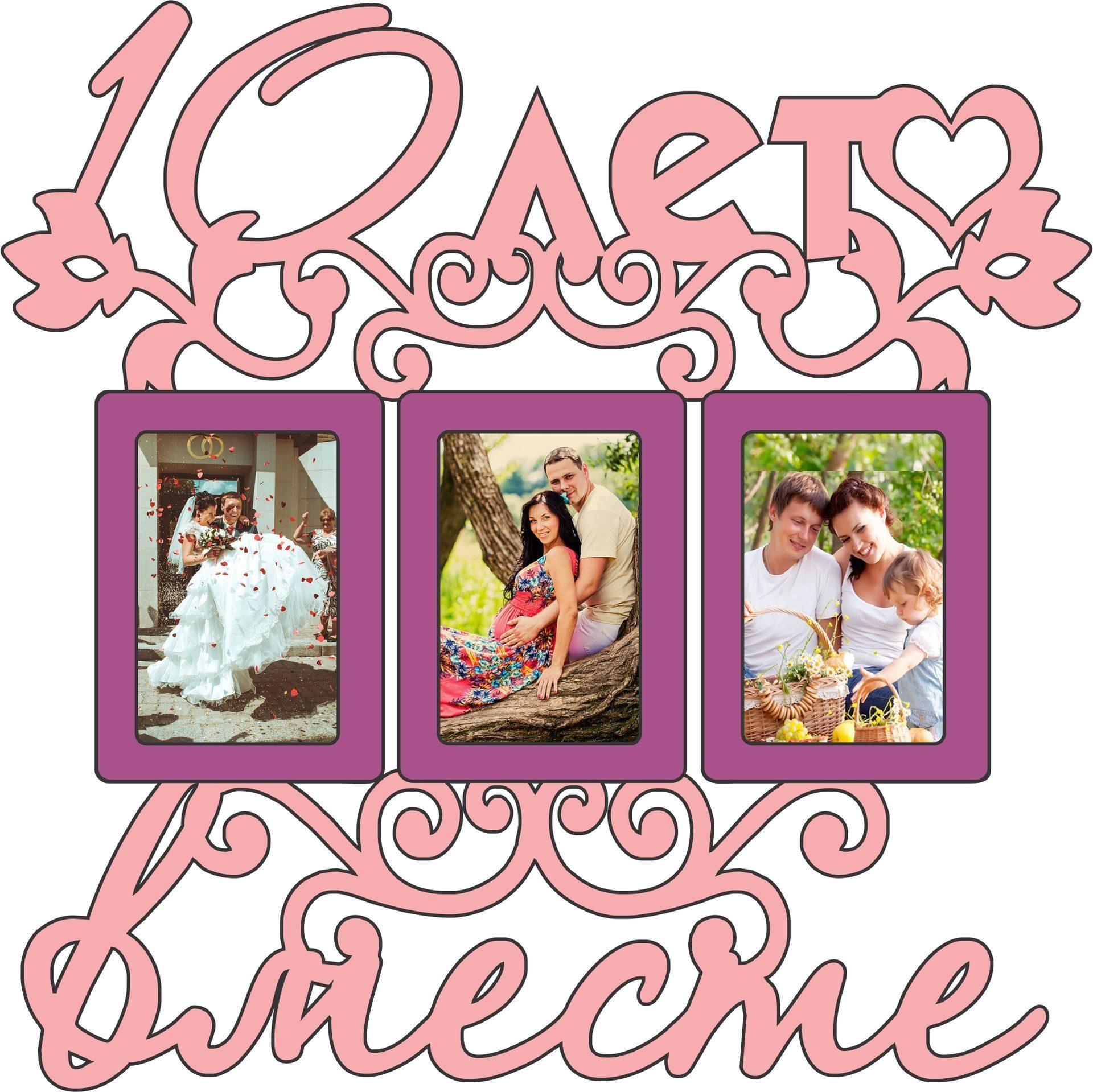 Печать грамот и дипломов для свадьбы 10 лет в Москве   фото 1