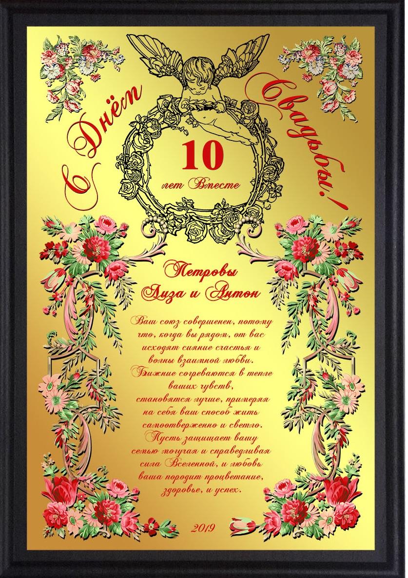Печать грамот и дипломов для свадьбы 10 лет в Москве   фото 7