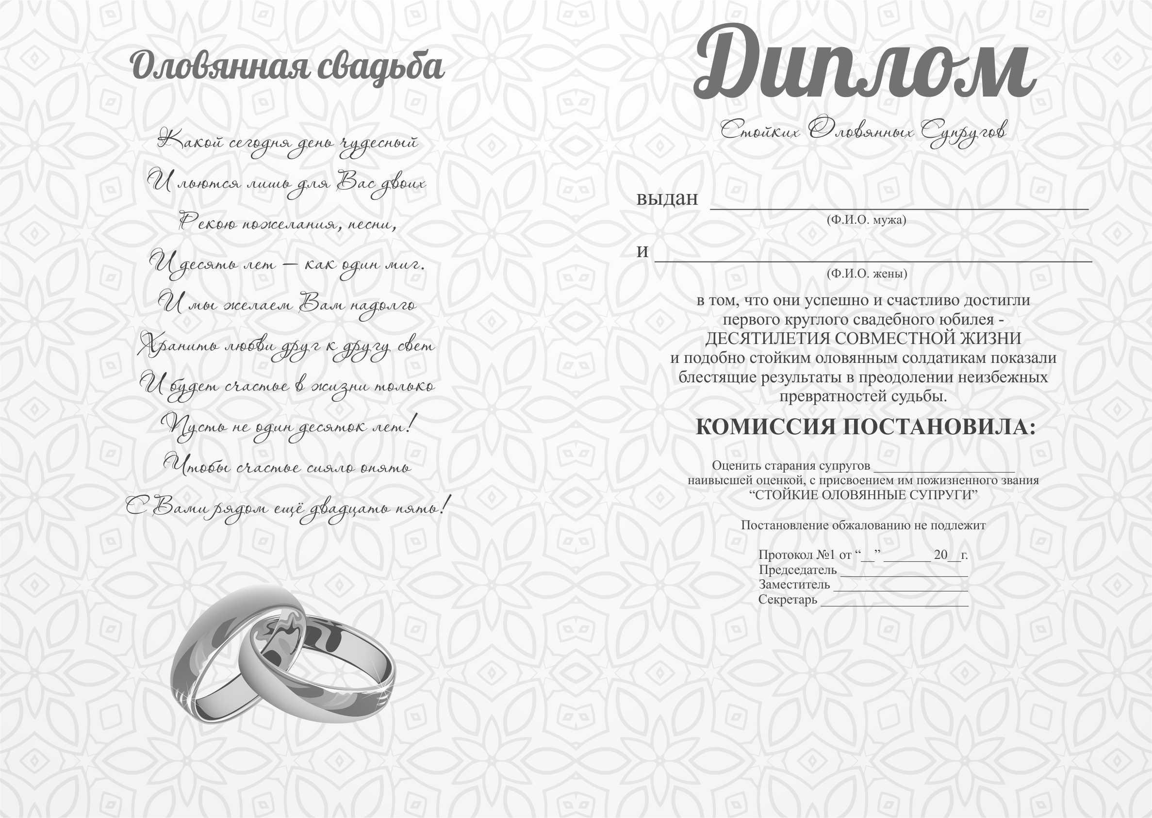 Печать грамот и дипломов для свадьбы 10 лет в Москве   фото 8