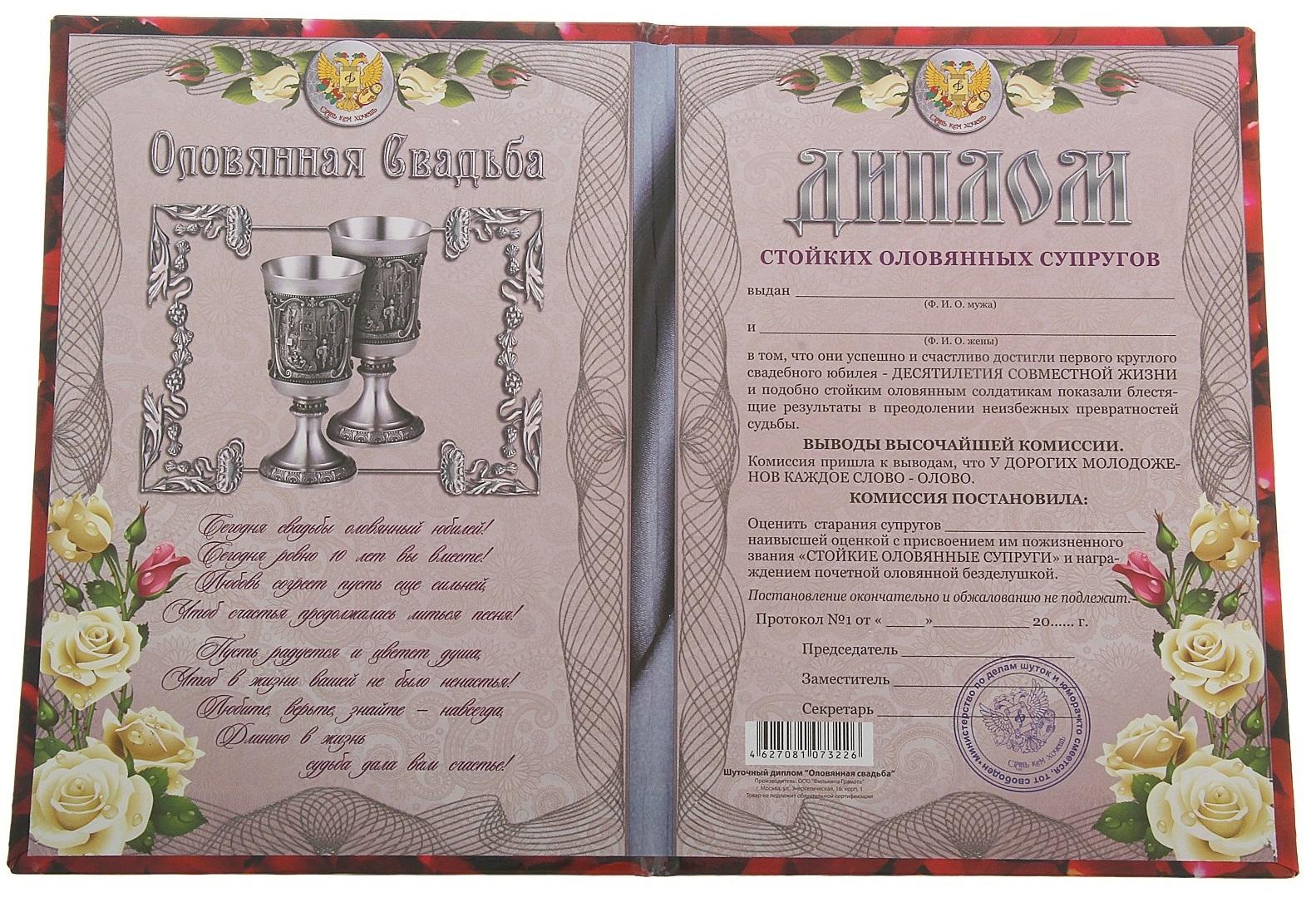 Печать грамот и дипломов для свадьбы 10 лет в Москве   фото 2