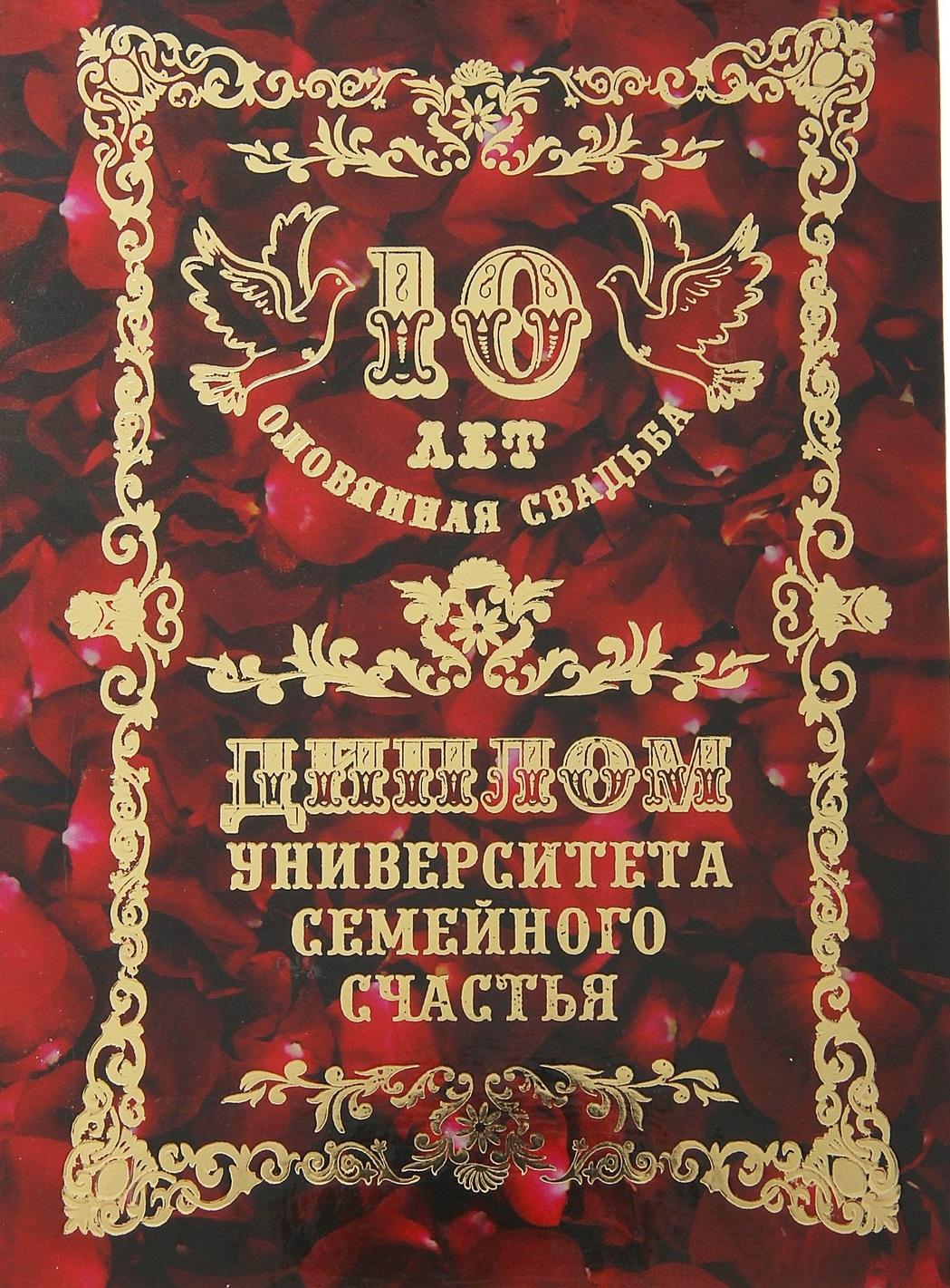 Печать грамот и дипломов для свадьбы 10 лет в Москве   фото 3