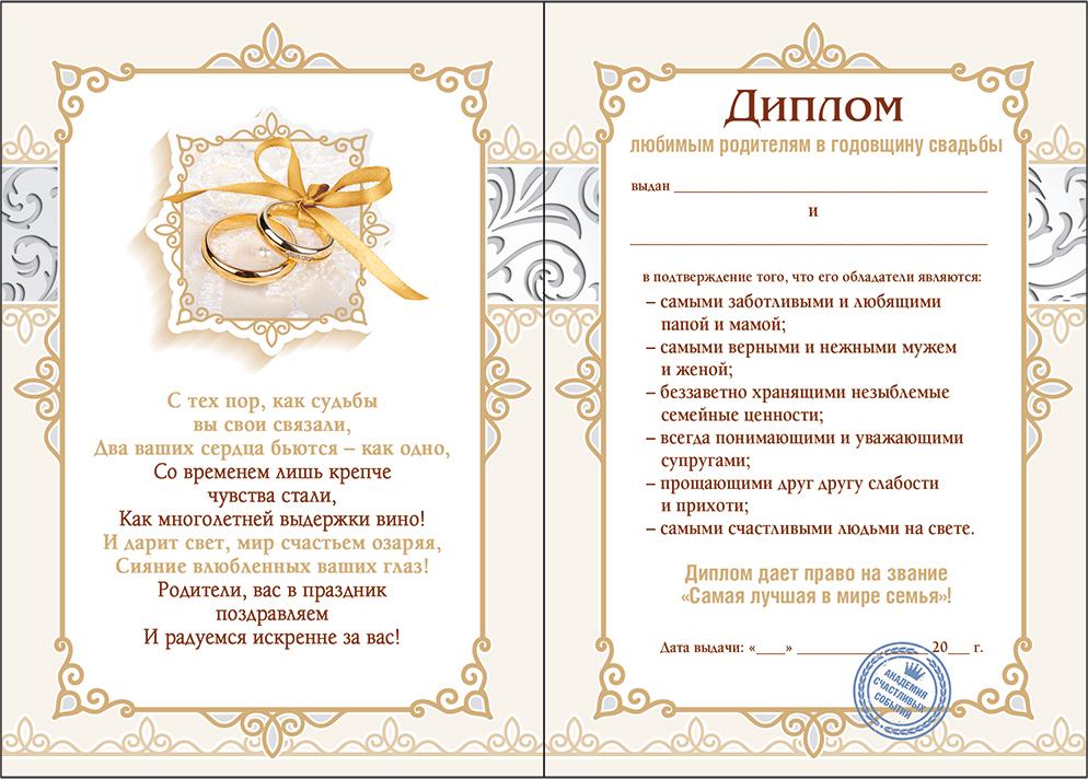 Печать грамот и дипломов для свадьбы 10 лет в Москве   фото 5