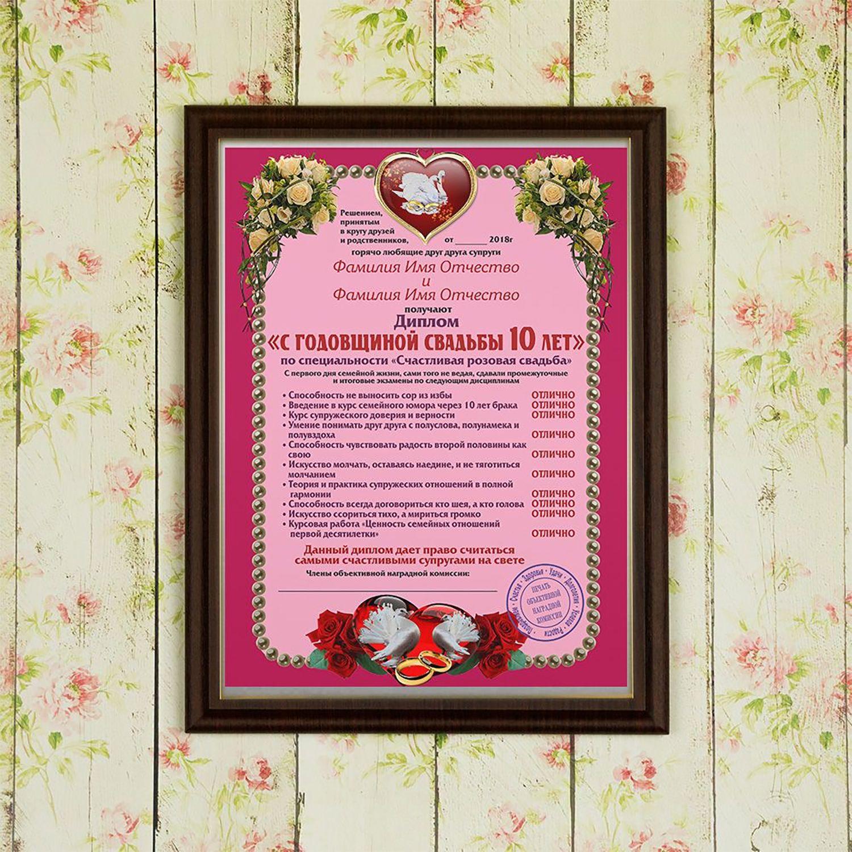 Печать грамот и дипломов для свадьбы 10 лет в Москве   фото 6