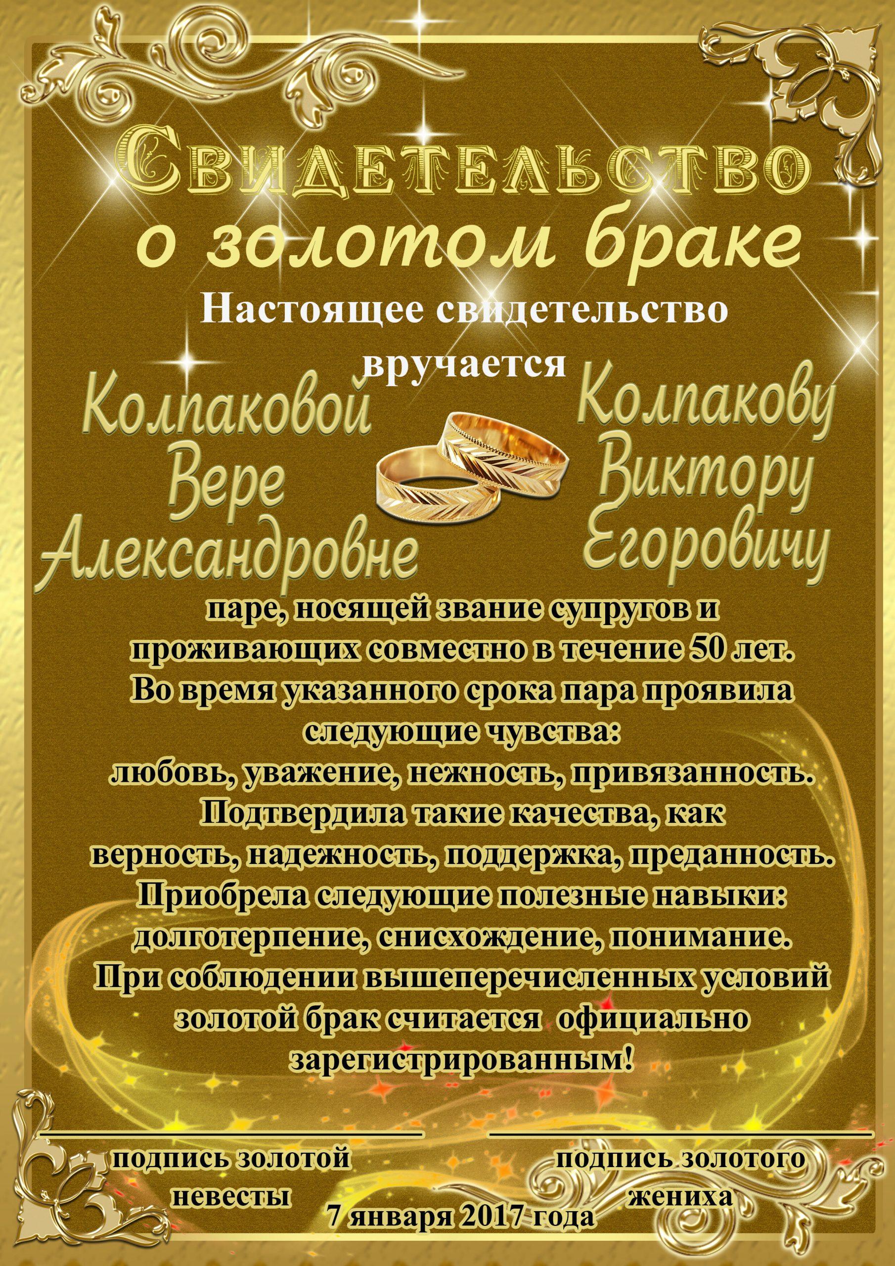 Печать грамот и дипломов для золотой свадьбы в Москве   фото 2