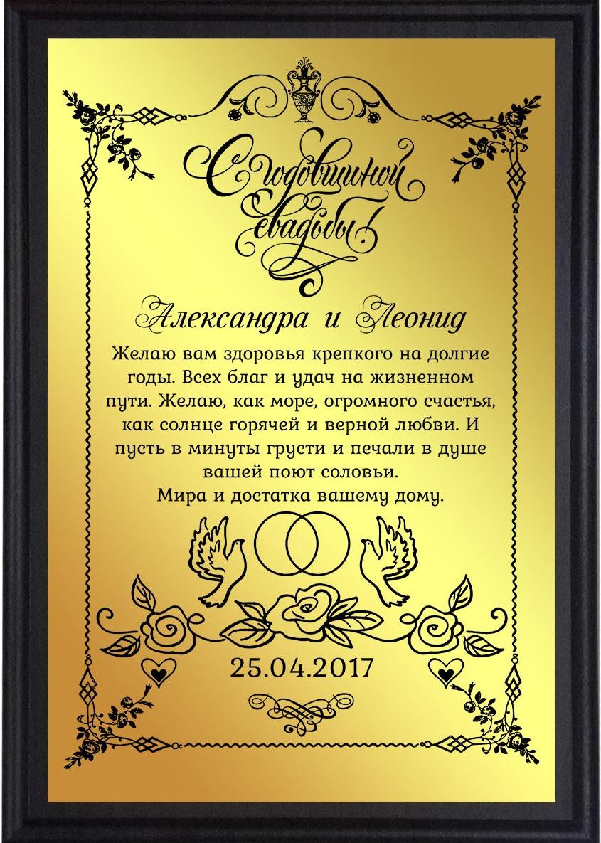 Печать грамот и дипломов для золотой свадьбы в Москве   фото 3