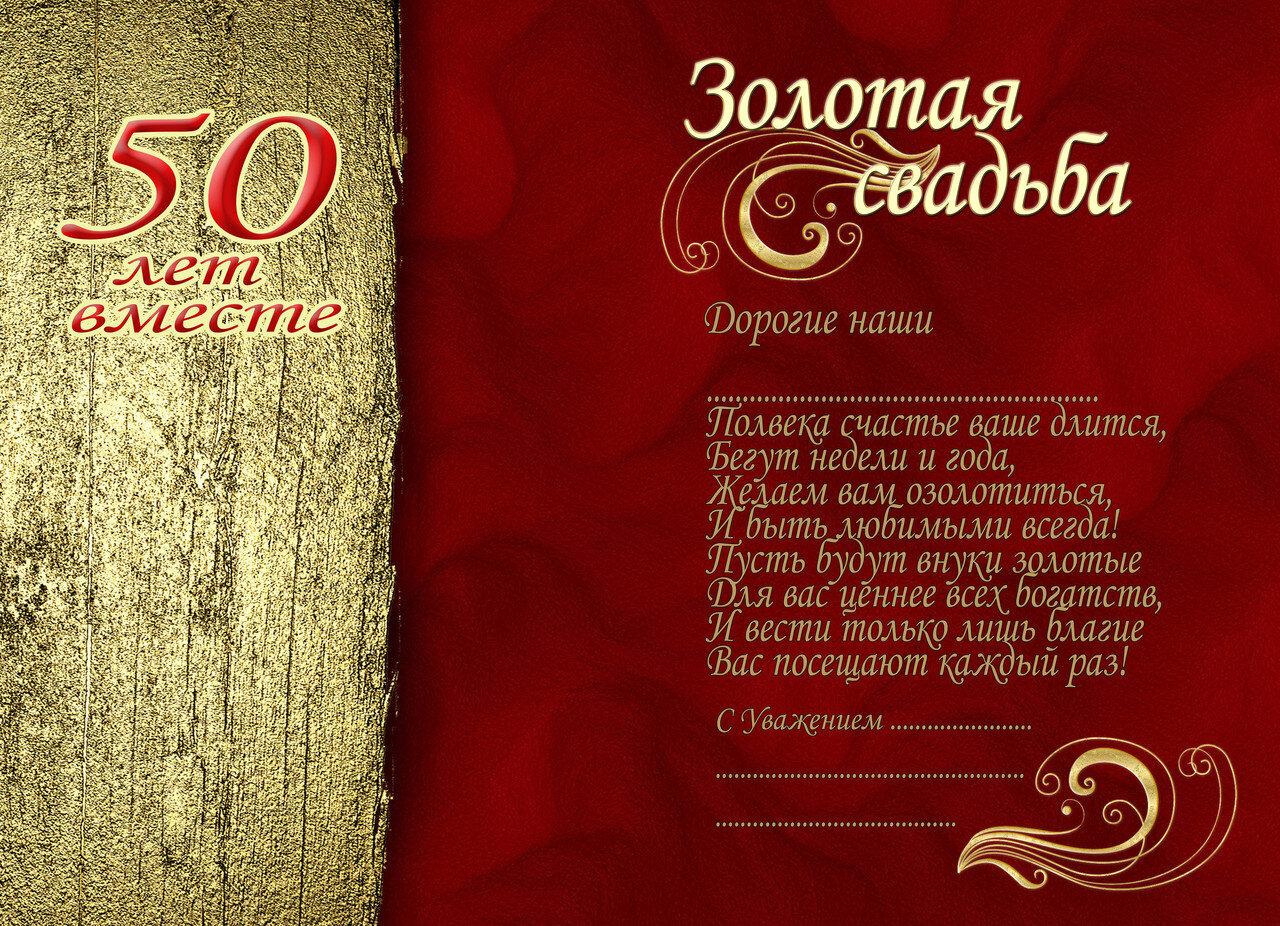 Печать грамот и дипломов для золотой свадьбы в Москве   фото 4