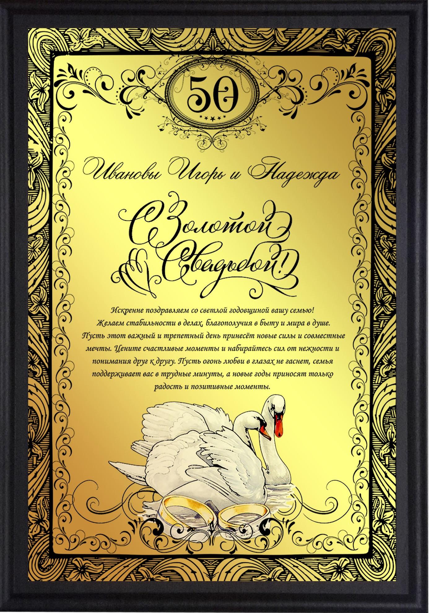 Печать грамот и дипломов для золотой свадьбы в Москве   фото 5
