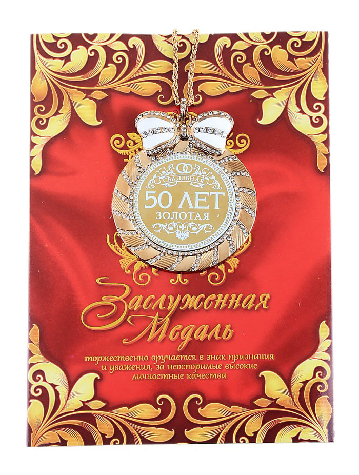 Печать грамот и дипломов для золотой свадьбы в Москве   фото 6