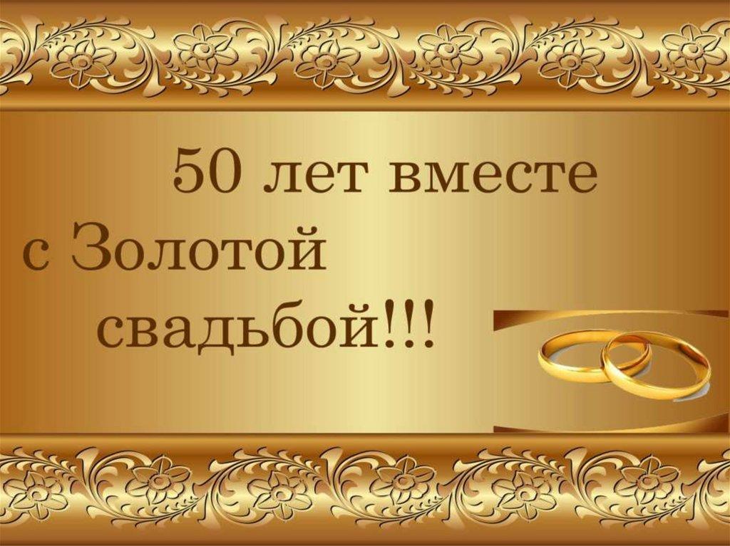 Печать грамот и дипломов для золотой свадьбы в Москве   фото 7