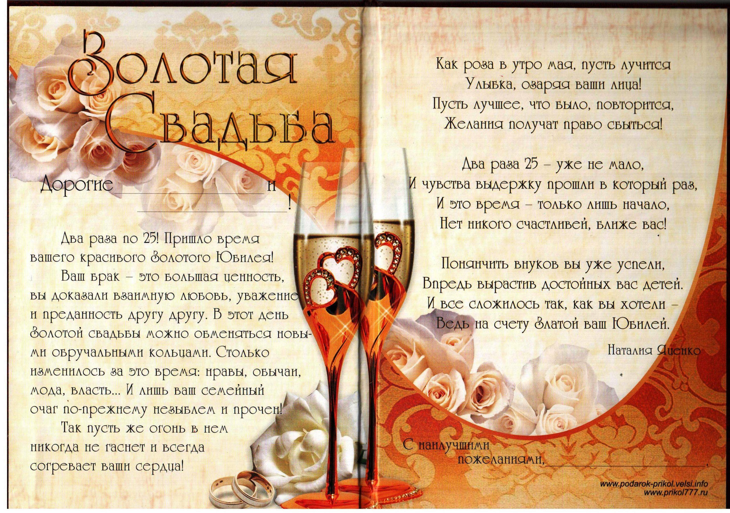 Печать грамот и дипломов для золотой свадьбы в Москве   фото 8