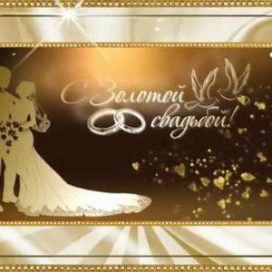 Печать грамот и дипломов для золотой свадьбы