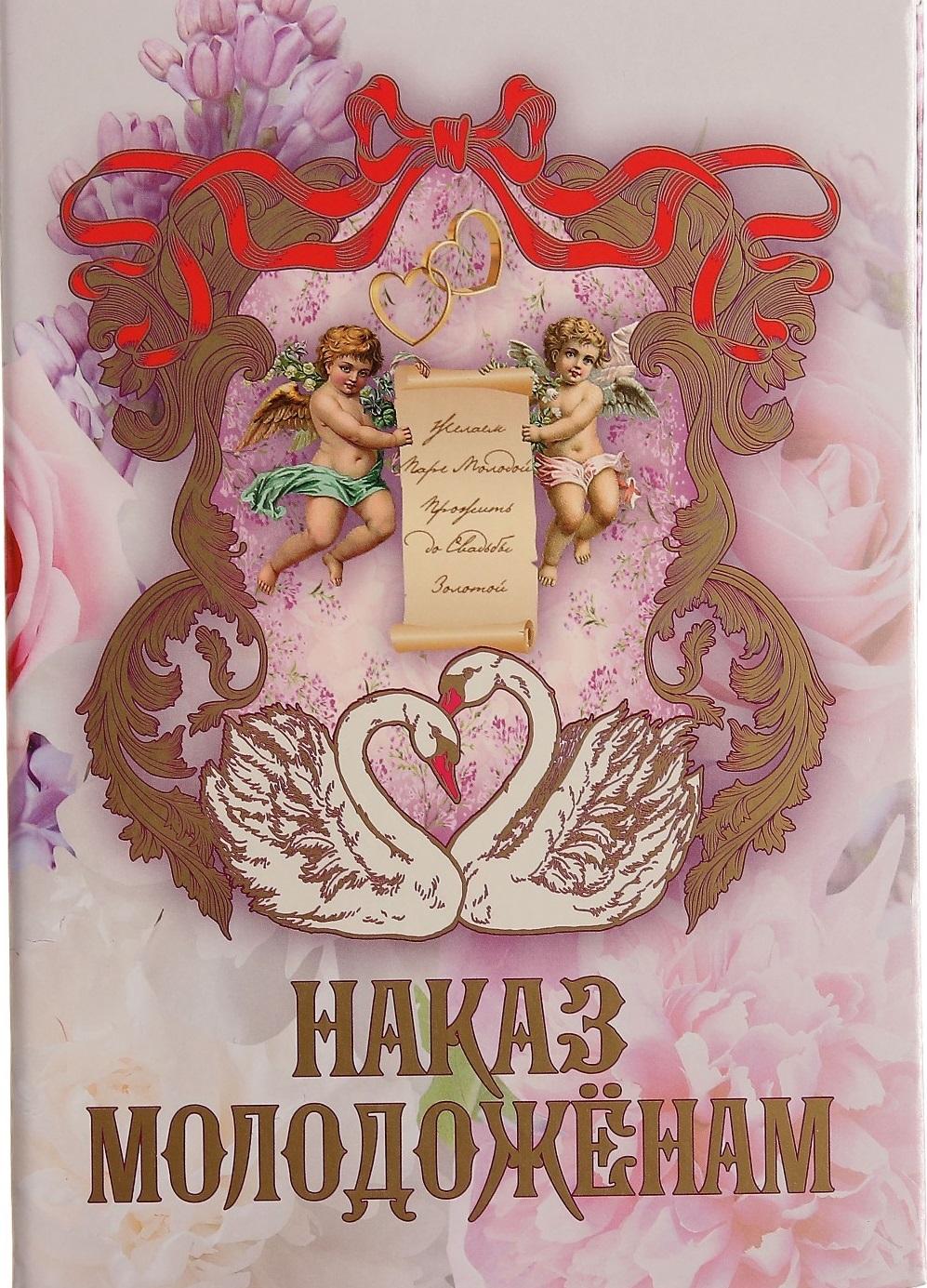 Печать грамот и дипломов молодоженам в Москве | фото 2