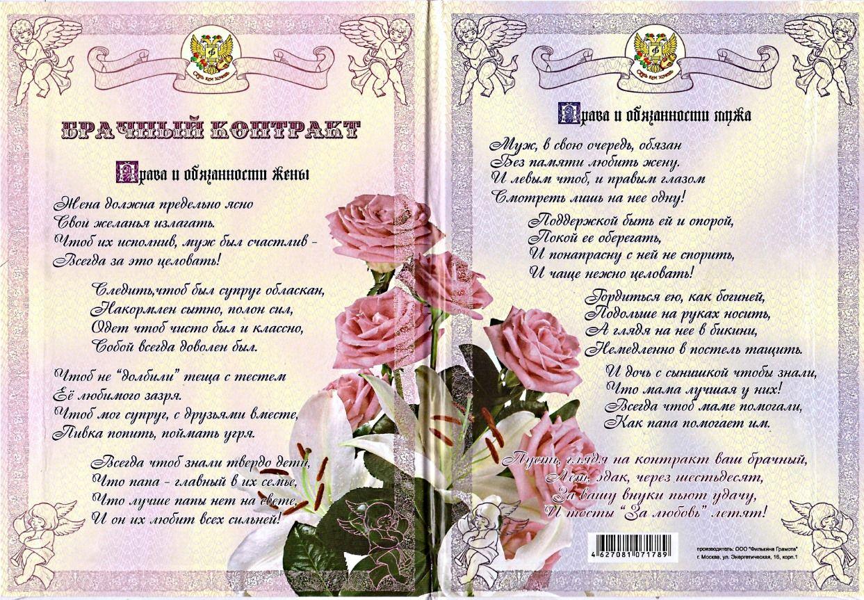 Печать грамот и дипломов молодоженам в Москве | фото 4