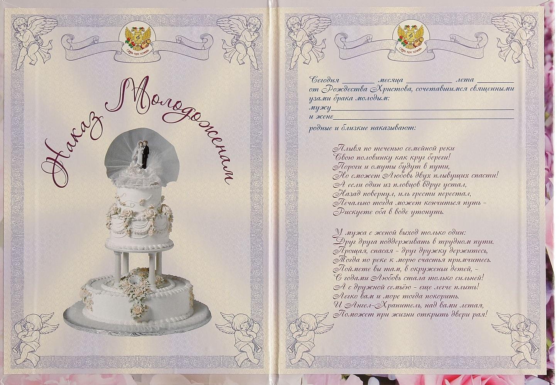 Печать грамот и дипломов молодоженам в Москве | фото 6