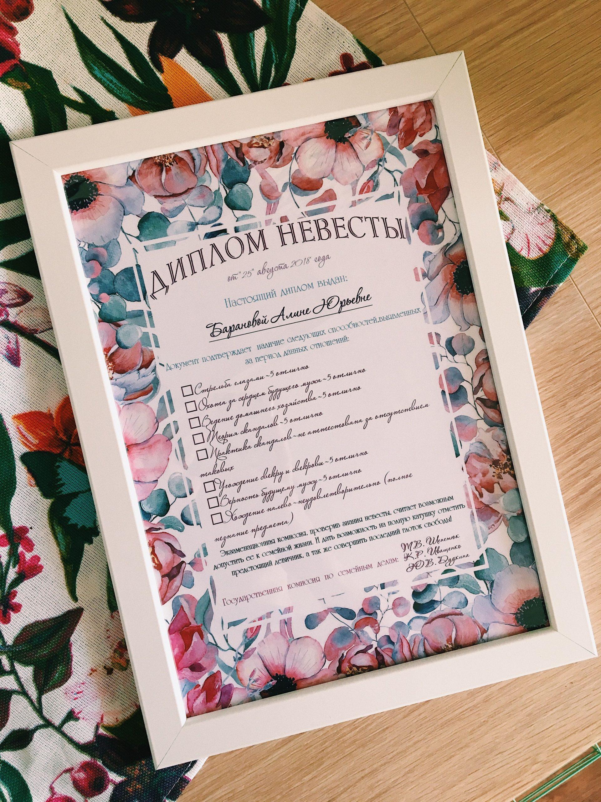 Печать грамот и дипломов невесте в Москве | фото 2