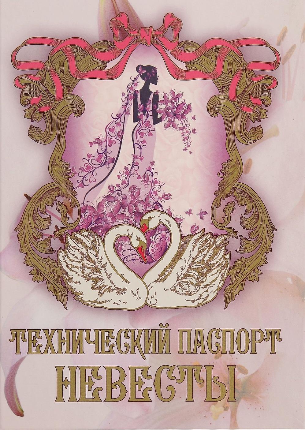 Печать грамот и дипломов невесте в Москве | фото 4