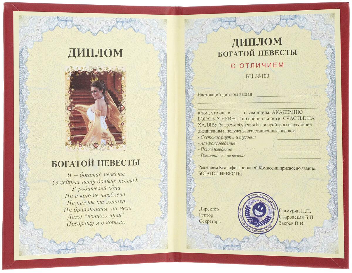 Печать грамот и дипломов невесте в Москве | фото 5