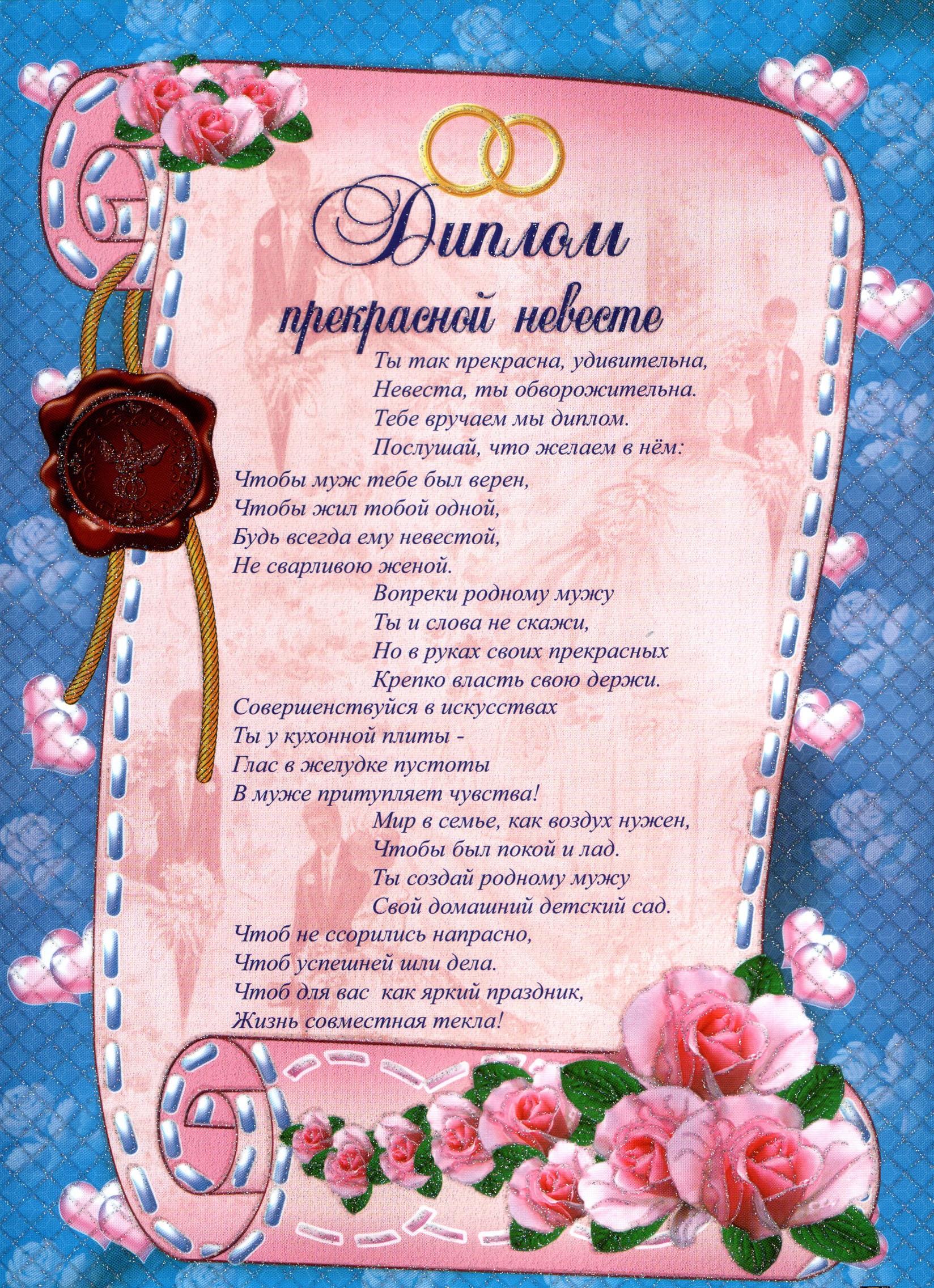 Печать грамот и дипломов невесте в Москве | фото 7