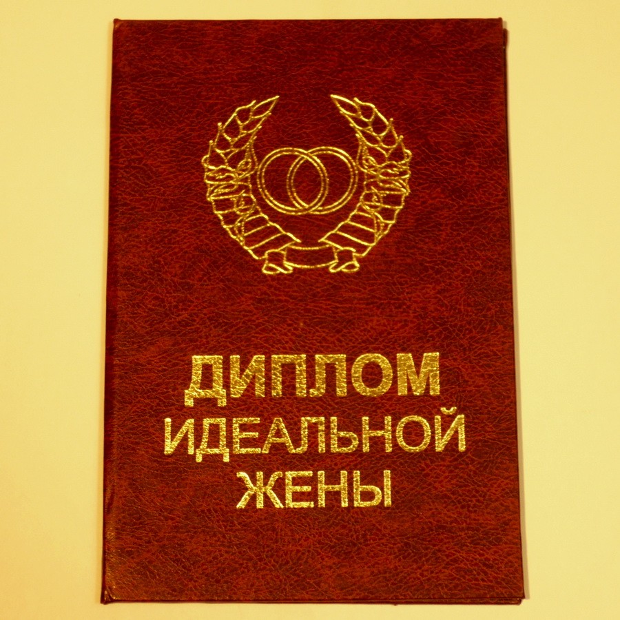 Печать грамот и дипломов невесте в Москве | фото 1