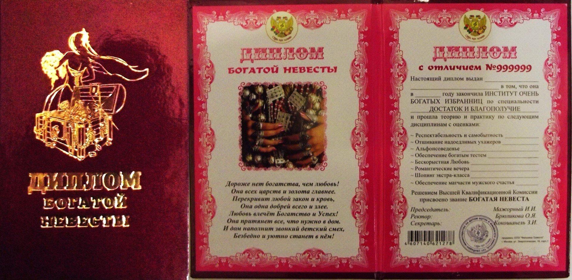 Печать грамот и дипломов невесте в Москве | фото 8