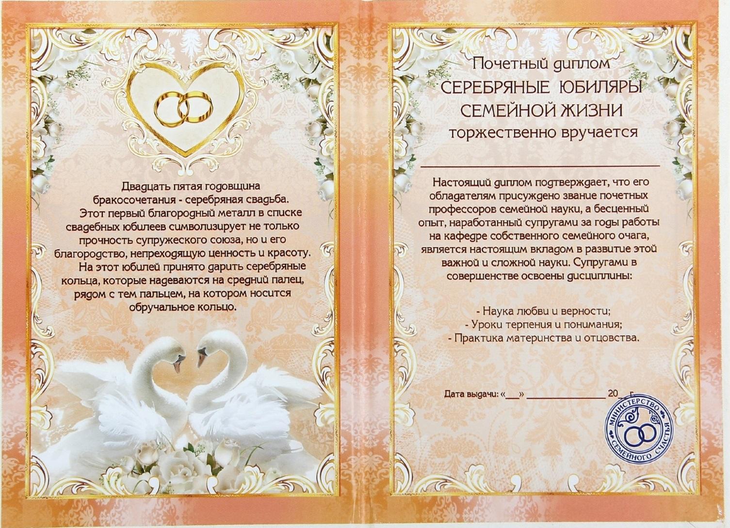Печать грамот и дипломов с юбилеем свадьбы в Москве   фото 4