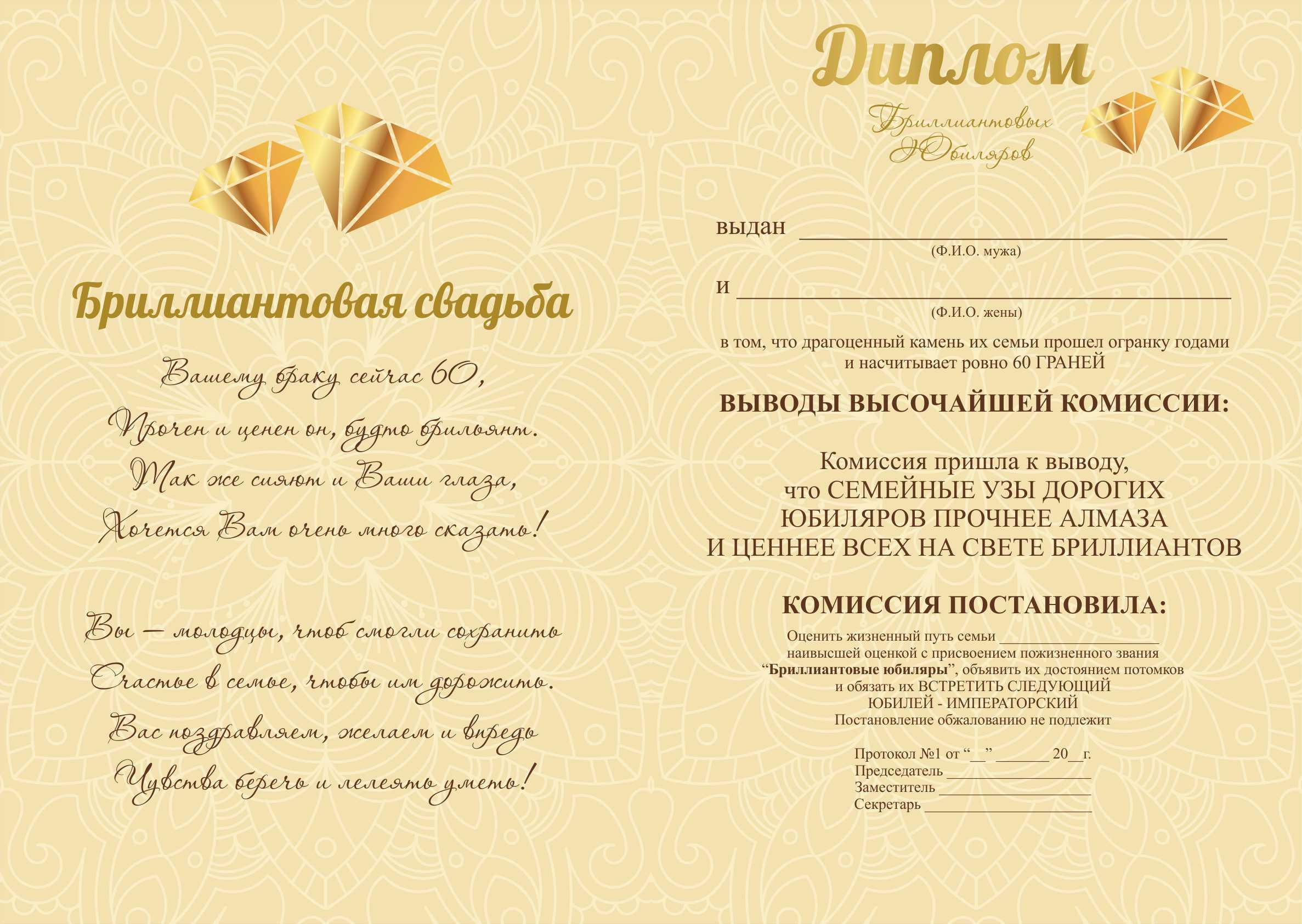 Печать грамот и дипломов с юбилеем свадьбы в Москве   фото 5