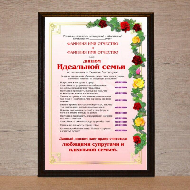 Печать грамот и дипломов с юбилеем свадьбы в Москве   фото 6