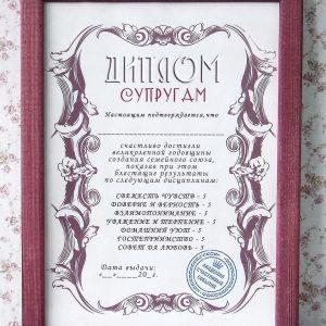 Печать грамот и дипломов с юбилеем свадьбы