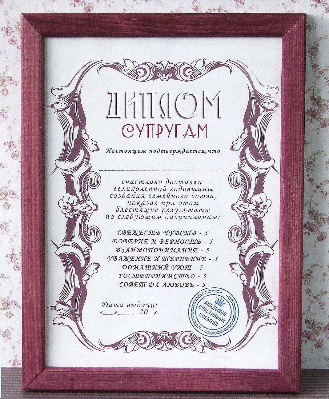 Печать грамот и дипломов с юбилеем свадьбы в Москве   фото 1