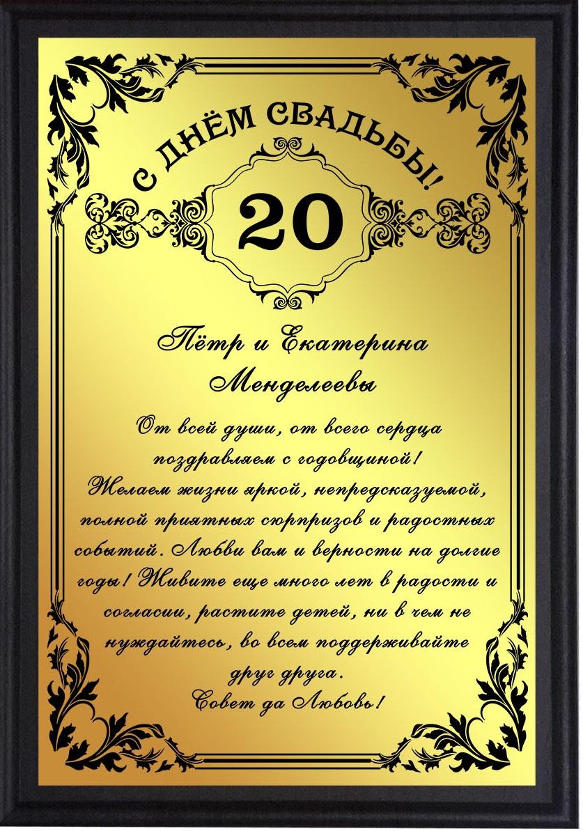 Печать грамот и дипломов с юбилеем свадьбы в Москве   фото 8