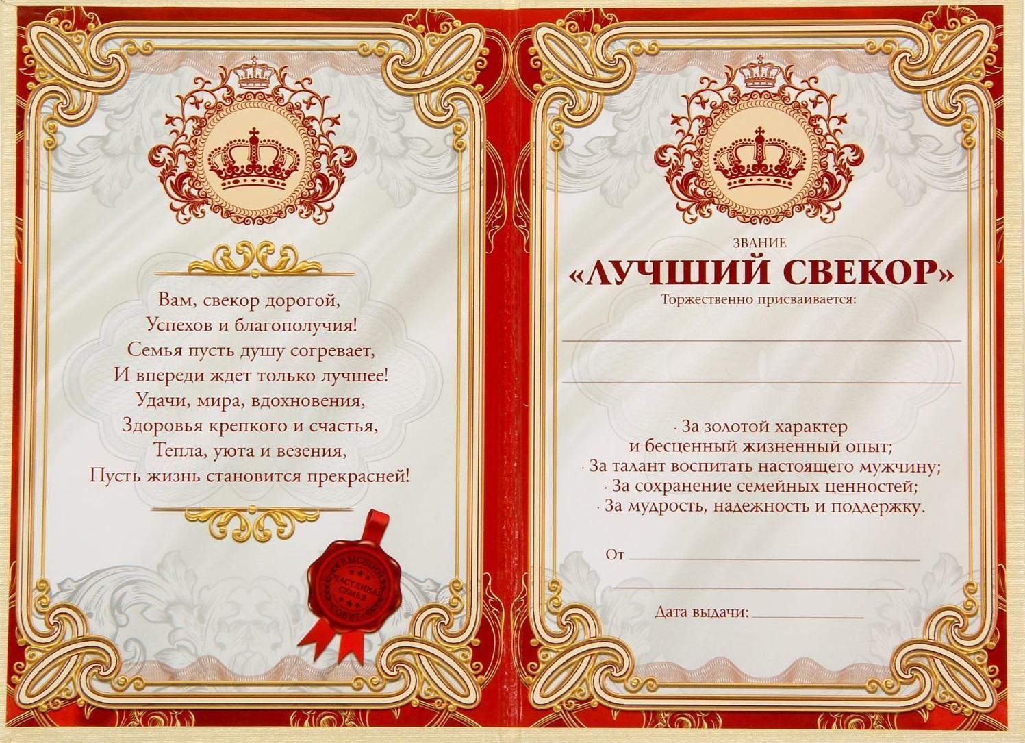 Печать грамот и дипломов свекру в Москве   фото 2