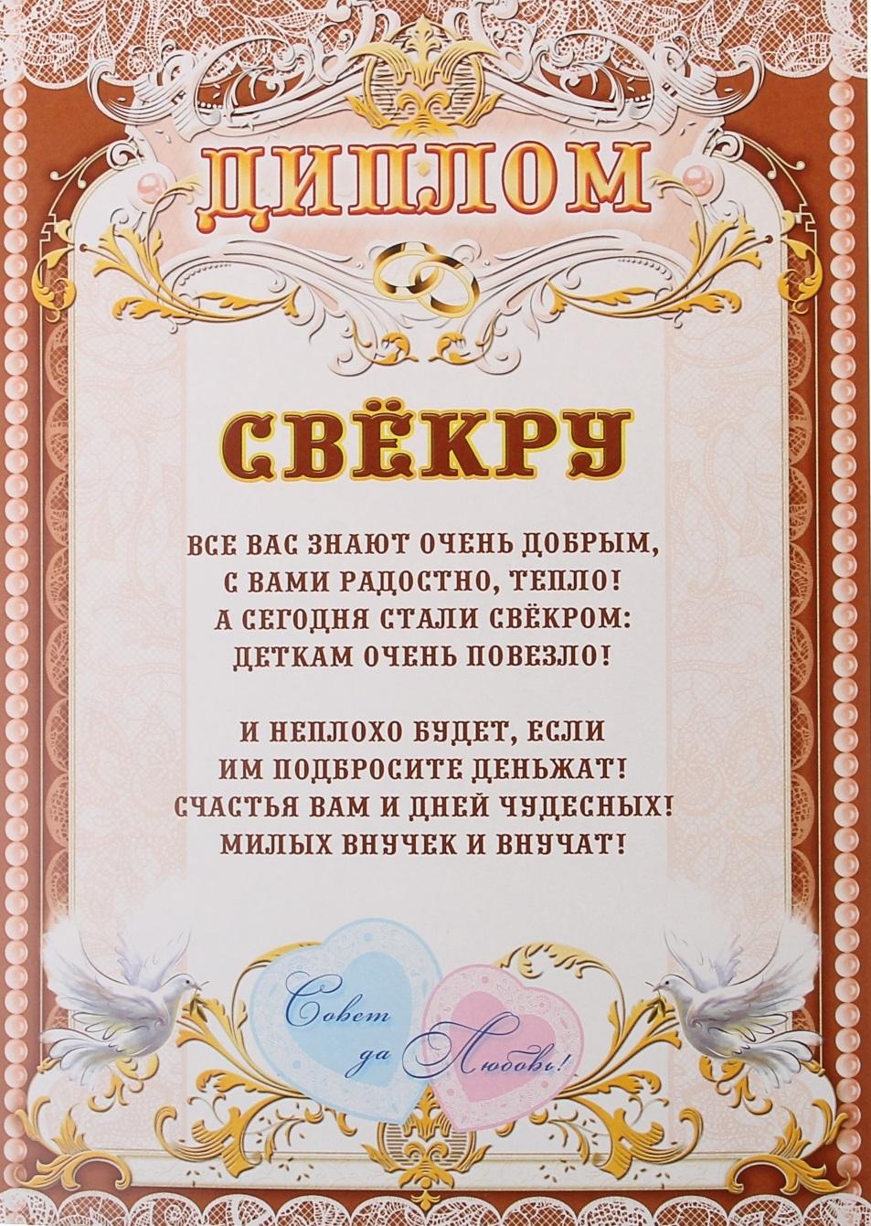 Печать грамот и дипломов свекру в Москве   фото 3