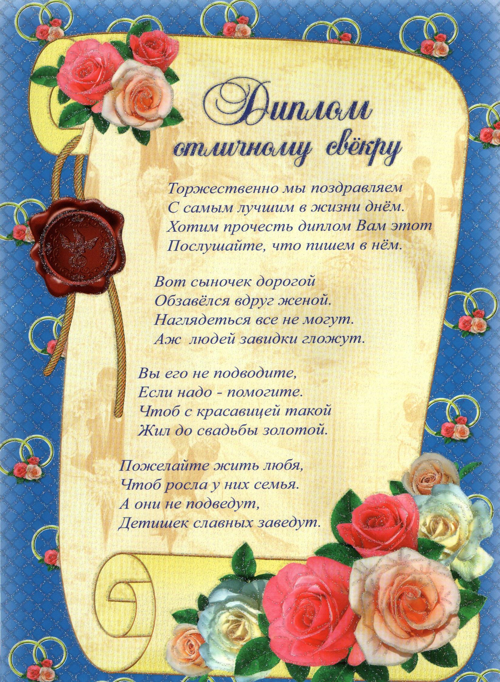Печать грамот и дипломов свекру в Москве   фото 7