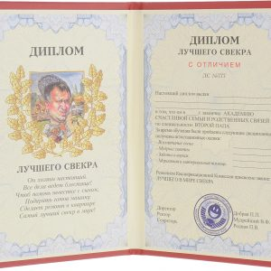 Печать грамот и дипломов свекру