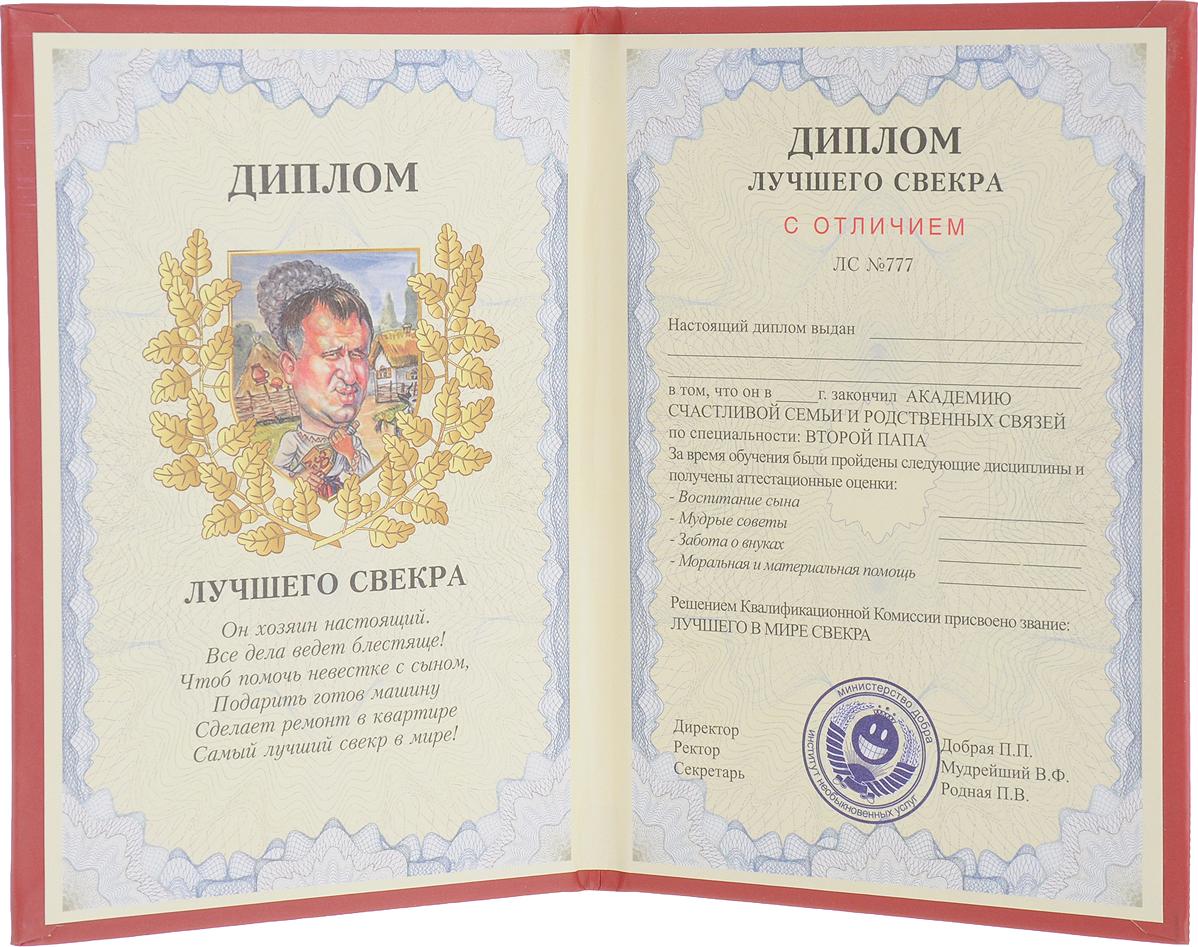 Печать грамот и дипломов свекру в Москве   фото 1